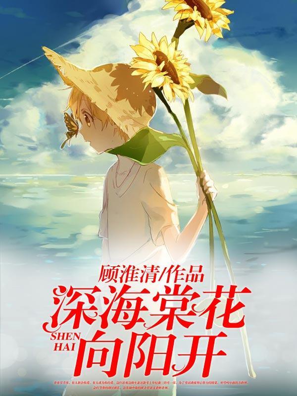 深海棠花向陽開 第64章