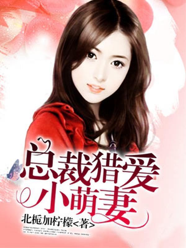 總裁獵愛小萌妻 第142章
