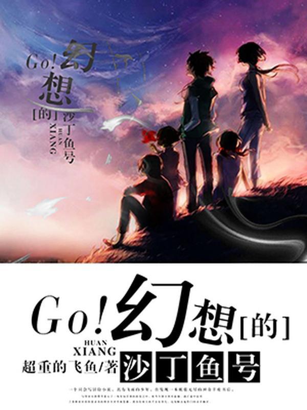 Go!幻想的沙丁魚號-超重的飛魚 第238章